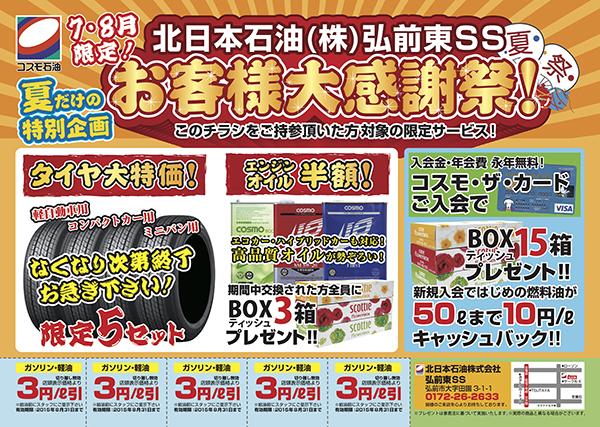北日本石油株式会社キャンペーンチラシ表